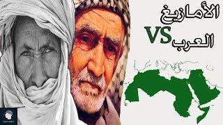 ما الفرق بين العرب والامازيغ ؟ | حقائق ومعلومات ممتعة لا تعرفونها عن الامازيغ والعرب..!!