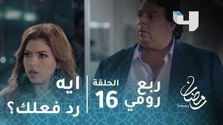 مسلسل ربع رومي – الحلقة 16 - لما تفركش وتلاقي حبيبتك خارجة مع شاب تاني.. ده هيكون رد فعلك