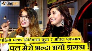Exclusive : पहिलो पटक मिडियामा पूजा र आँचल एकसाथ,  पल मेरो भन्दा भयो झगडा | Pooja Sharma | Aanchal
