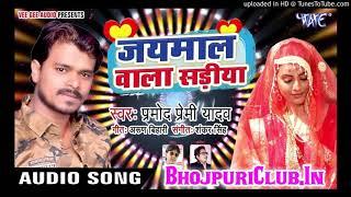 Nash Dihale Saiya Ho Jaymal Wala Sariya-Pramod Premi Yadav Top Bhojpuri Song 2018