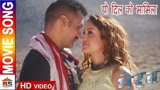 DIL KO MAMILA    BHAIRAV    Nepali Movie