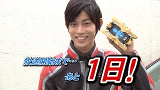 『ウルトラマンX』放送直前!SP映像・第10弾 ~Xio隊員・大空大地~ Ultraman X 10 Count Down !! #10
