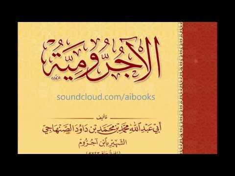 Xxx Mp4 Matn Al Ajrumiyyah متن الآجرومية Arabic 3gp Sex