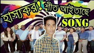 Shit song শীত আইতাছে Bangla song 20191080p