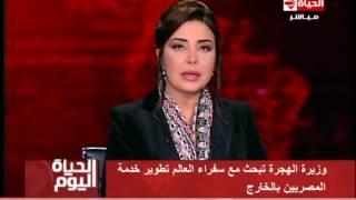 الحياة اليوم - وزيرة الهجرة تبحث مع سفراء العالم تطوير خدمة المصريين بالخارج
