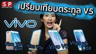[Review] เปรียบเทียบให้ดูเลย!  ตระกูล Vivo V5 ตัวไหนต่างกันยังไงบ้าง