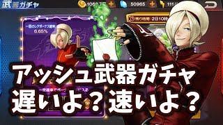 【#KOF98UMOL】LRアッシュ武器ガチャ!結果やいかに!?