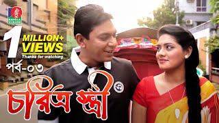 Chorittro Stiri-চরিত্র: স্ত্রী | Ep-03 | Chanchal Chowdhury | Tisha | Eid Natok | 2018 | Full HD