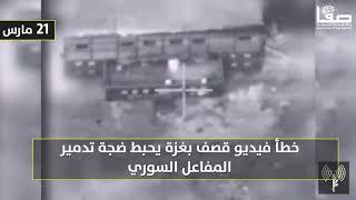 خطأ فيديو قصف بغزة يحبط ضجة تدمير المفاعل السوري