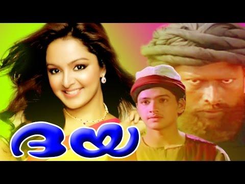 Xxx Mp4 DAYA Malayalam Full Movie Manju Warrier Hit Krishna Nedumudi Venu 3gp Sex