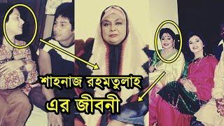 শাহনাজ রহমতুল্লাহ এর জীবনী । Actor Jafor Iqbal Sister Shahnaz Rahmatullah Life Story