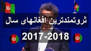 ثروتمندترین افغانهای سال 2017/2018