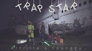 ARTRILLA X YOUNGGU - TRAP STAR (Official MV)