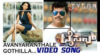 Tyson - Avanyaranthale Gothilla Song Video | Vinnod Prabhakar, Urmila Gayathri | K. Ramnarayan