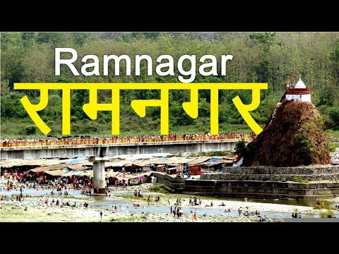 Xxx Mp4 Jim Corbett Tour Beautiful City Ramnagar Girja Mandir 3gp Sex