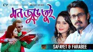 Mon Jure Tui   Safayet   Farabee   Music Video
