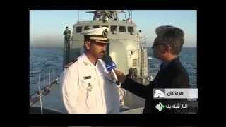 Iran and Pakistan wargame in Strait of Hormuz رزمايش دريايي ايران و پاكستان تنگه هرمز