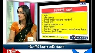 Hitguj : Dr Gayatri Kulkarni On Kidney Diseases And Panch Karma 2nd February 2016