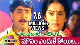 Panchadara Chilaka Telugu Movie Songs   Mounam Endhuke Koila Song   Srikanth   Kausalya