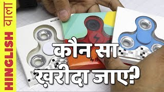 Hindi | The Best Fidget Spinner In India- कौन सा ख़रीदा जाए? Hinglish Wala