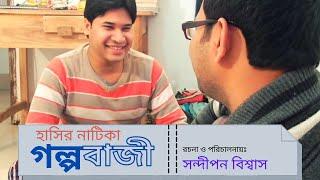 Bangla Drama - Golpobaji (বাংলা নাটক - গল্পবাজি) - A MICRODRAMA by Sandipan Biswas