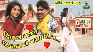 dil me Baslau Maithili Song _New Maithli Song 2016_ New Hit Song _ Bijay Kamat  n