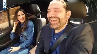 لوين واصلين - مشوار في سيارة رئيس الحكومة سعد الحريري