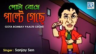 Bengali Modern Songs   Gota Bombay Paalte Geche   Bengali Comedy     Cartoon Song