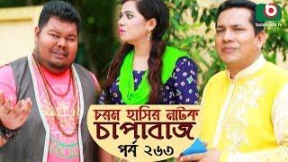 বাংলা কমেডি নাটক - Chapabaj | EP - 263 | ATM Samsuzzaman, Hasan Jahangir, Joy, Eshana, Any