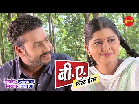Xxx Mp4 बी ए फस्ट ईयर B A First Year Comedy Scene New Chhattisgarhi Movie Clip Full HD 3gp Sex