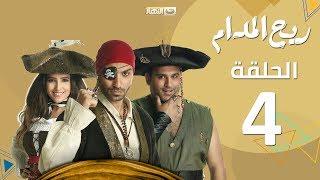 Episode 04 - Rayah Elmadam Series   الحلقة الرابعة - مسلسل ريح المدام