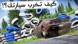 ديربي | كيف تخرب سيارتك؟! Wreckfest