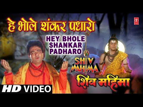 Xxx Mp4 Hey Bhole Shankar Padhaaro Full Song I Shiv Mahima 3gp Sex