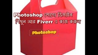 Photoshop Bangla Tutorial 2017 | Photoshop Gig on Fiverr | logo Design