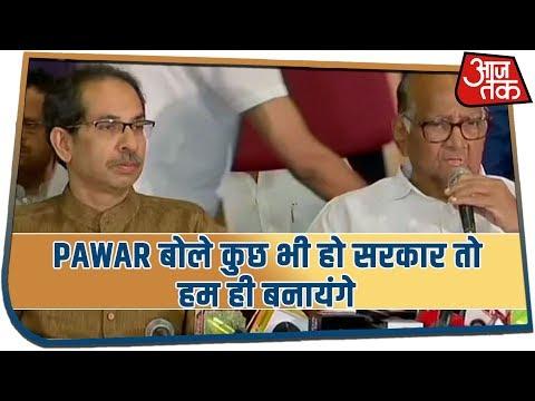 Sharad Pawar बोले कुछ भी हो सरकार तो हम ही बनायंगे अब 30 नवम्बर का इंतज़ार