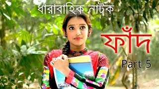 Bangla drama serial FAD ফাঁদ ধারাবাহিক নাটক part 5 | bangla new natok| bangla natok 2016