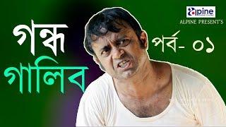 Gondho Galib | গন্ধ গালিব | EP 01 | Bangla Natok 2018 | Akhomo Hasan | Moury Salim | Tarik Shopon