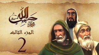 مسلسل حبيب الله - الحلقة  2 الجزء الثالث والاخير | Habib Allah Series HD