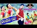 KESARILO Part2VIDEO Prakash Jal 2018 NewSambalpuriHDvideo mp3