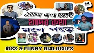 এসব বললেই যাদের কথা মনে পড়ে I Joss & Funny Dialogues I BASHU TV