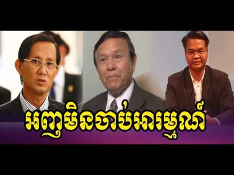 RFA Cambodia Hot News Today Khmer News Today Night 20 06 2017 Neary Khmer