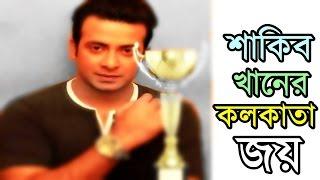শাকিব খান শিকারি দিয়ে কলকাতা জয়। লজ্জায় নিন্দুকেরা । Shakib Khan Kolkata News । Award 2017