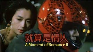 ผู้หญิงข้าใครอย่าแตะ 2 (就算是情人) - กัวฟู่เฉิง - เนื้อร้องและแปลไทย