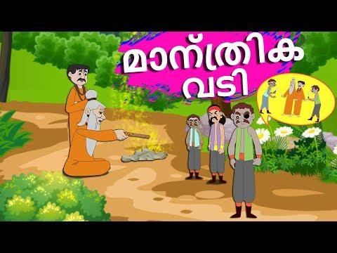 Xxx Mp4 മാന്ത്രിക വടി Malayalam Fairy Tales Malayalam Story For Children Malayalam Moral Stories 3gp Sex