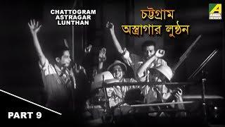Chattogram Astragar Lunthan | Bengali kid's Movie | Part - 9