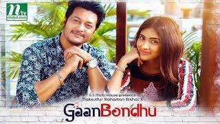 Gaan Bondhu | গানবন্ধু | Emon | Mehazabien | Arfan Anik | Bangla Natok
