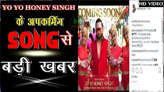Yo Yo Honey Singh ' SINGLE ' Video Song | Breaking News | yo yo Honey singh New song