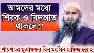 Bangla Waz Shirk Bidat Misrito Amol O Tar Porinam by Mujaffor bin Mohsin - New Bangla Waz
