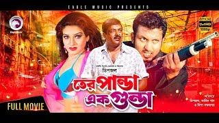 Tero Panda Ek Gunda | New Bangla Movie 2017 | Dipjol, Kumkum, Amin Khan, Misha Sawdagar | Full Movie