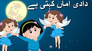 Dadi Amma Kehti Hain Chand Pe Pariyan Rehti Hain | دادی اماں کہتی ہے | Rhymes Collection for Kids